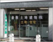 倉敷土地建物 株式会社